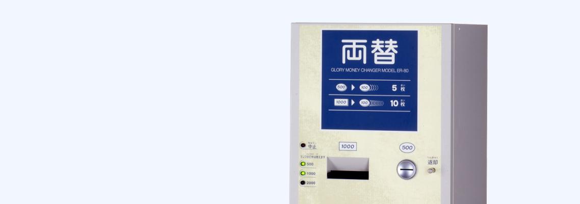 小型紙幣両替機 ER-80|両替機|製品カテゴリーから探す|製品情報 ...