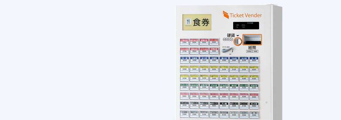 券売機 券職人 VT-B20